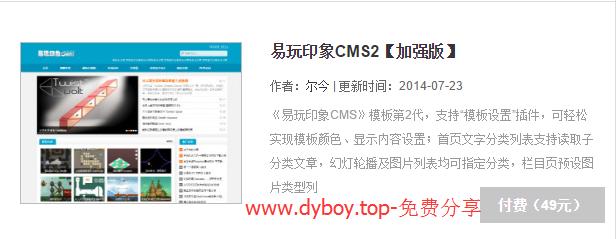 www.dyboy.top