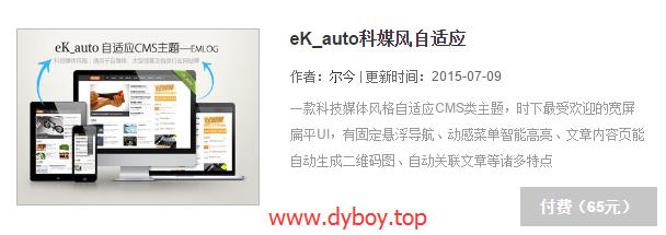 eK_auto科媒风自适应-价值65元-www.dyboy.top