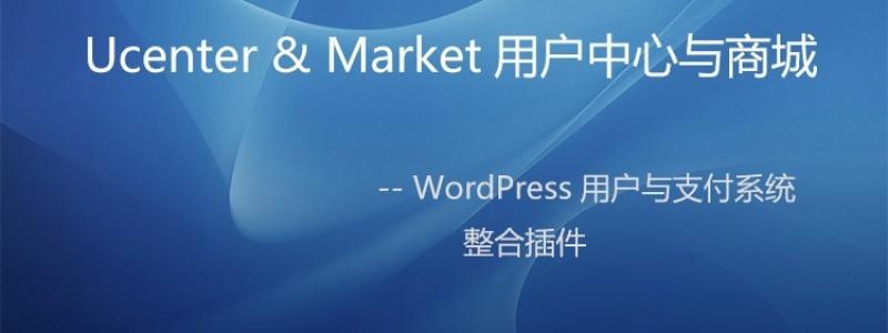 用户中心Ucenter&Market积分功能-价值38元