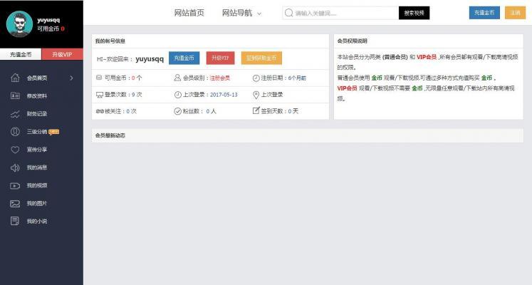 妹子视频网站源码-价值1800元